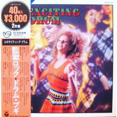 AKIRA ISHIKAWA - エキサイティング・ドラム (Exciting Drum) cover