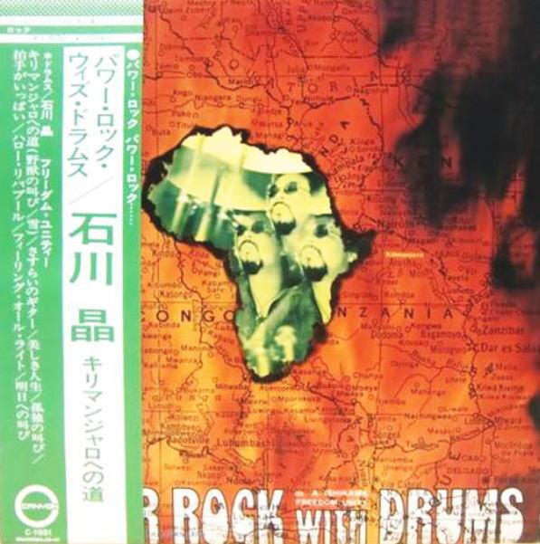 AKIRA ISHIKAWA - Power Rock With Drums キリマンジャロへの道 cover