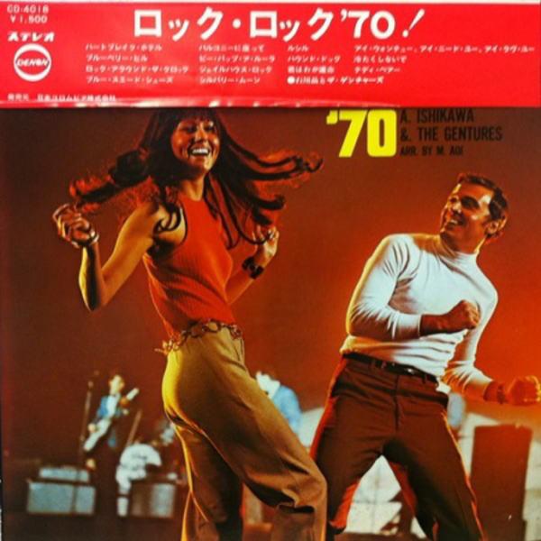 AKIRA ISHIKAWA - Rock, Rock '70 ! cover