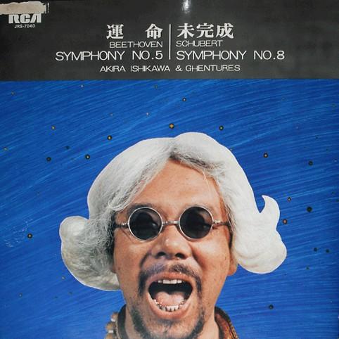 AKIRA ISHIKAWA - Symphony No.5 (Beethoven) / Symphony No.8 (Schubert) cover