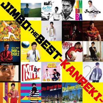 AKIRA JIMBO - Jimbo The Best -Kanreki- cover