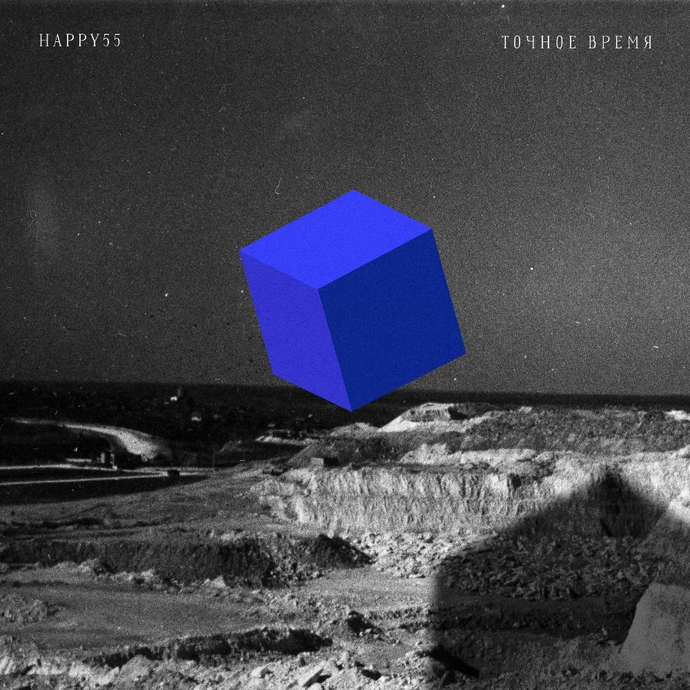 HAPPY55 - Точное время (Precise Time) cover