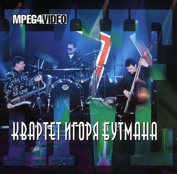 IGOR BUTMAN - Живая Коллекция (Live) cover