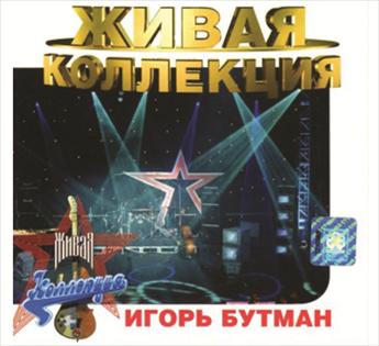 IGOR BUTMAN - Live Collection cover