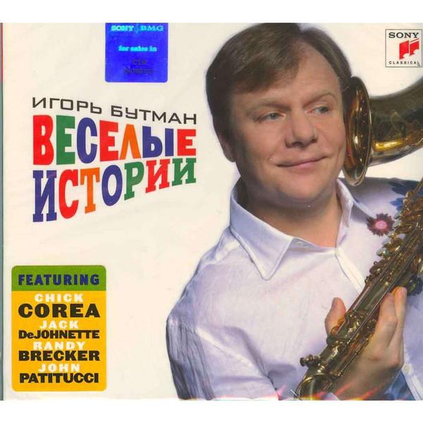 IGOR BUTMAN - Веселые истории cover