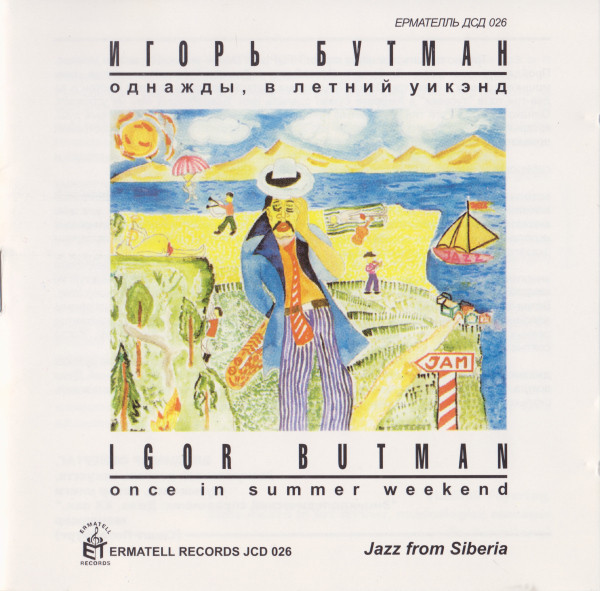 IGOR BUTMAN - Once In Summer Weekend cover