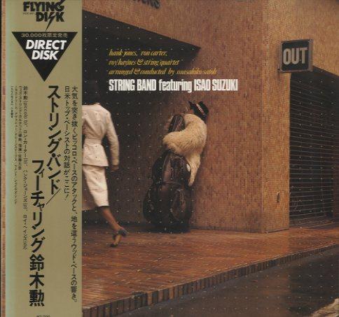 ISAO SUZUKI - String Band Featuring Isao Suzuki cover