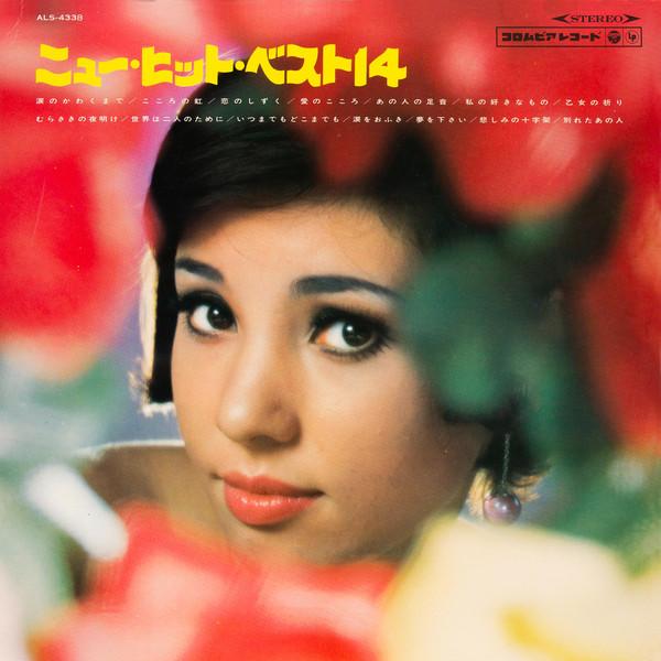JIRO INAGAKI - ニュー・ヒット・ベスト14 cover