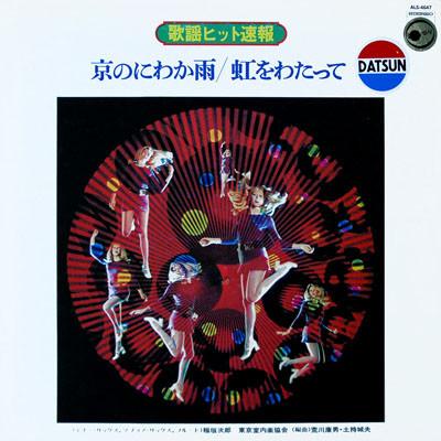 JIRO INAGAKI - 京のにわか雨 / 虹をわたって (Kyō No Niwaka Ame / Niji O Watatte) cover