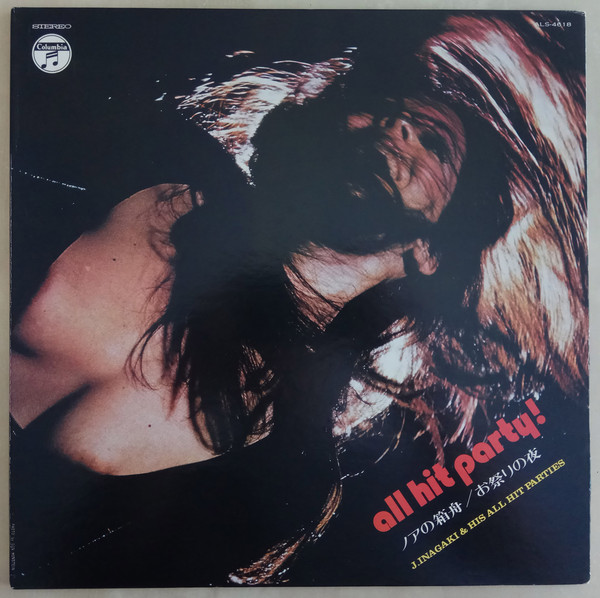 JIRO INAGAKI - All Hit Party! cover