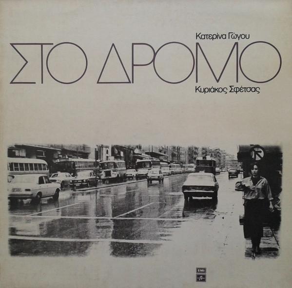 KYRIAKOS SFETSAS - Κατερίνα Γώγου, Κυριάκος Σφέτσας : Στο Δρόμο cover