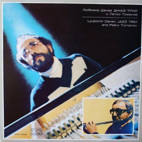 LYUBOMIR DENEV - Lyubomir Denev Jazz Trio And Petko Tomanov cover
