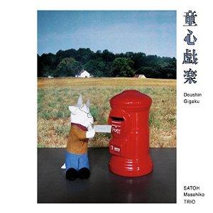 MASAHIKO SATOH - Doushin Gigaku cover