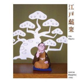 MASAHIKO SATOH - Masahiko Satoh Trio : Edo Gigaku cover