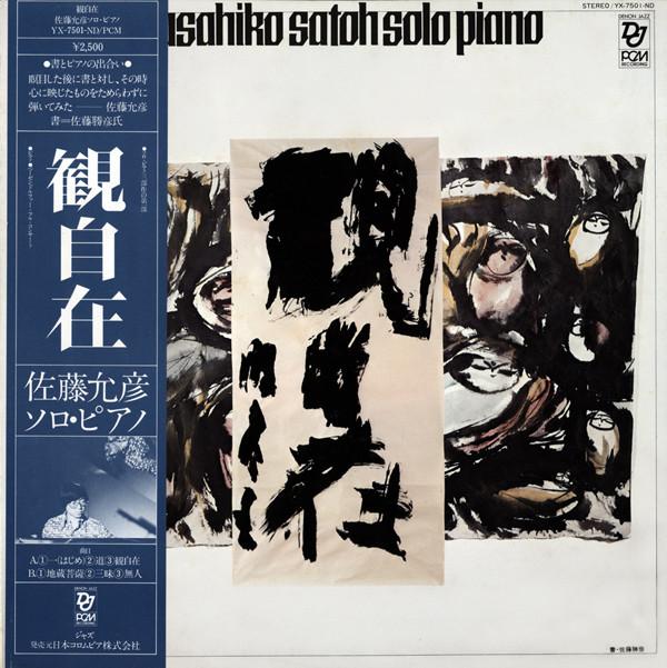 MASAHIKO SATOH - Kwan-Ji-Zai (観自在) - Solo Piano cover