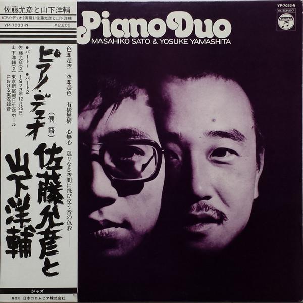 MASAHIKO SATOH - Piano Duo (with Yosuke Yamashita) cover