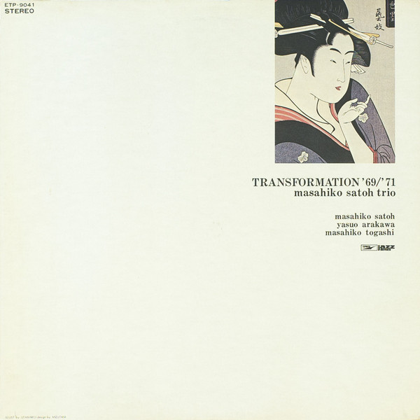 MASAHIKO SATOH 佐藤允彦 - Masahiko Satoh Trio : Transformation '69/'71 cover