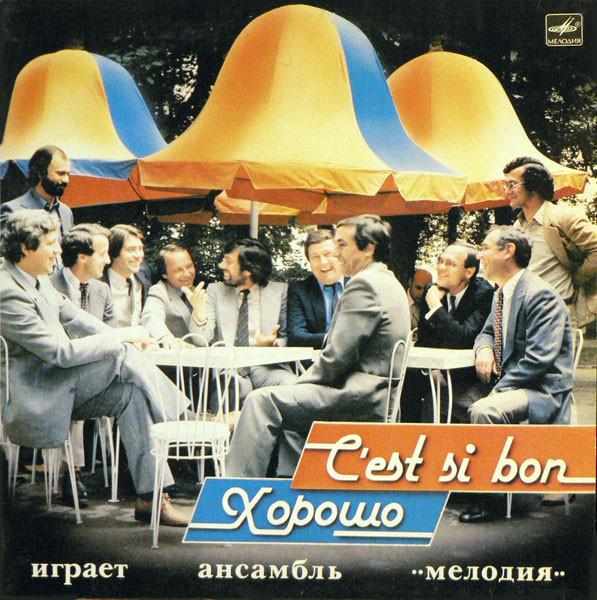 MELODIA  ENSEMBLE - C'est Si Bon cover