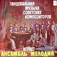 MELODIA  ENSEMBLE - Танцевальная музыка советских композиторов cover