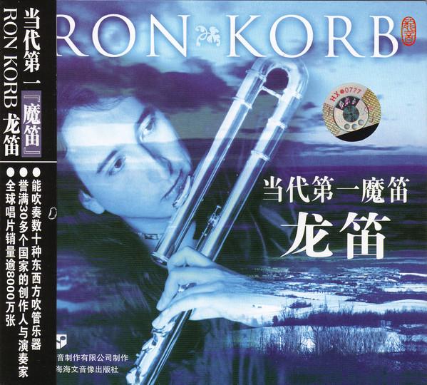 RON KORB - Ron Korb-当代第一魔笛: 龙笛 cover
