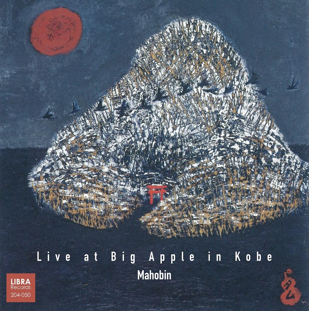 SATOKO FUJII - Mahobin (Fujii / Anker / Tamura / Mori) :  Live at Big Apple in Kobe cover