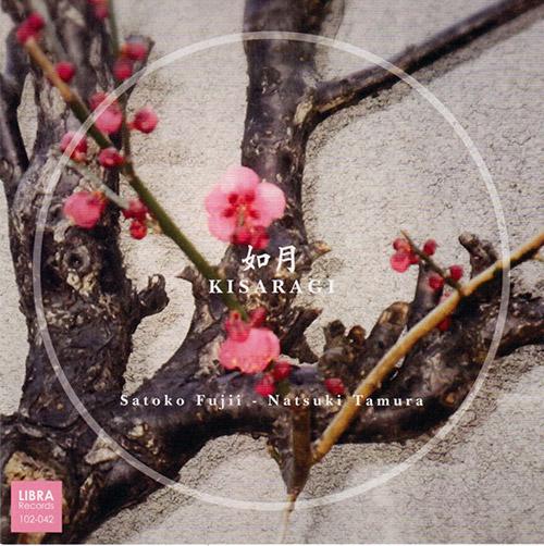 SATOKO FUJII - Satoko Fujii / Natsuki Tamura : Kisaragi cover