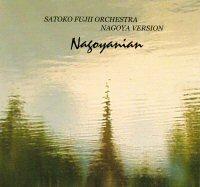 SATOKO FUJII - Satoko Fujii Orchestra Nagoya: Nagoyanian cover
