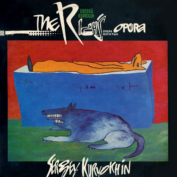 SERGEY KURYOKHIN - Опера Богатых  (The Rich's Opera) cover
