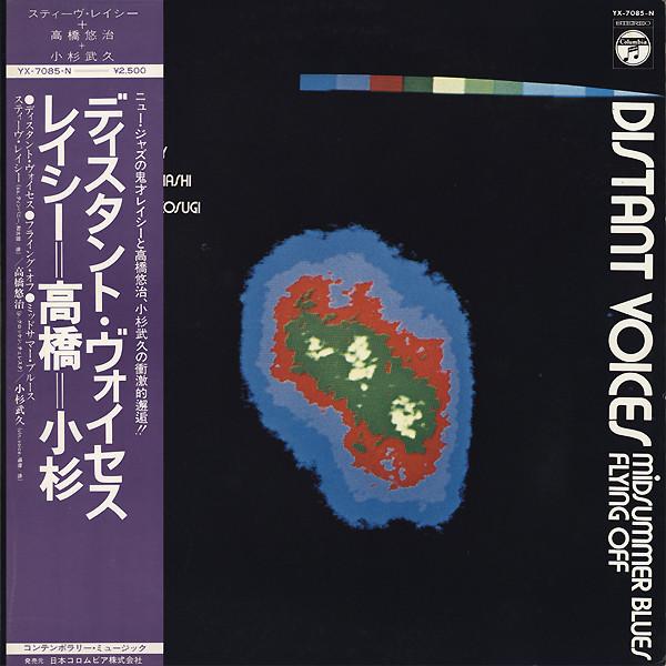 STEVE LACY - Steve Lacy, Yuji Takahashi, Takehisa Kosugi : Distant Voices cover