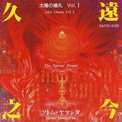STOMU YAMASHITA - 太陽の儀礼 Vol. I / Solar Dream, Vol. I: 久遠之今 / The Eternal Present cover