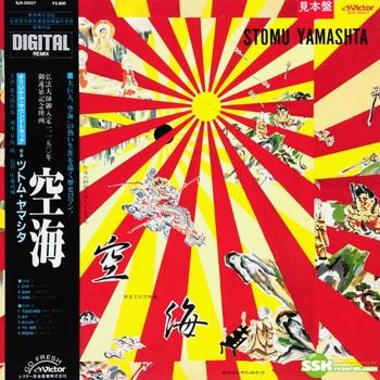 STOMU YAMASHITA - 空海 (Kukai) cover
