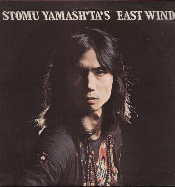 STOMU YAMASHITA - Stomu Yamash'ta's East Wind  : One By One cover