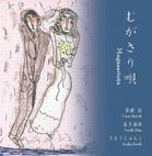 TETSU SAITOH - Tetsu Saitoh Naoki Kita Junko Satoh : Mugasariuta cover