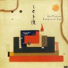 AKI TAKASE Teni Muho (with Nobuyoshi Ino) album cover