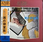 AKIRA ISHIKAWA Akira Ishikawa, Hiromasa Suzuki : Drum & Electric Piano New Hit Kayo Best 12 = ドラム&ェレクトリック•ピアノ / 二ユー•ヒット歌謡ペスト12 ''雨の御堂筋