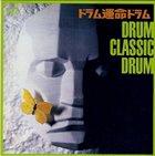AKIRA ISHIKAWA Drum Classic Drum album cover