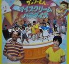 AKIRA ISHIKAWA Ice Cream Paradise album cover