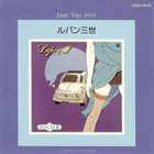 AKIRA ISHIKAWA Akira Ishikawa & Count Buffaloes: Lupin III (ルパン三世) Jam Trip 1800 album cover
