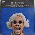AKIRA ISHIKAWA Symphony No.5 (Beethoven) / Symphony No.8 (Schubert) album cover