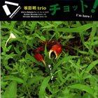 AKIRA SAKATA Akira Sakata Trio : チョット!(I'm Here !) album cover