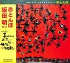 AKIRA SAKATA Akatombo album cover