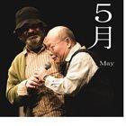 AKIRA SAKATA akira sakata & jim o'rourke : 5月(May) album cover