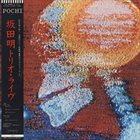 AKIRA SAKATA Pochi/ポチ album cover