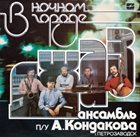 ANDREY KONDAKOV В ночном городе (In The Night City) album cover