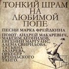ANDREY MAKAREVICH & CREOLE TANGO ORCHESTRA Тонкий Шрам На Любимой Попе album cover