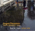 ANDREY MAKAREVICH & CREOLE TANGO ORCHESTRA Было Не С Нами album cover