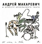 ANDREY MAKAREVICH & CREOLE TANGO ORCHESTRA От Меня К Тебе album cover