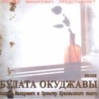 ANDREY MAKAREVICH & CREOLE TANGO ORCHESTRA Песни Булата Окуджавы album cover
