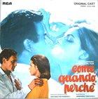 ARMANDO TROVAJOLI Come, Quando, Perchè (Colonna Sonora Originale Del Film - Edizione Speciale) album cover