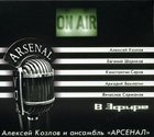 ARSENAL В эфире / On Air album cover
